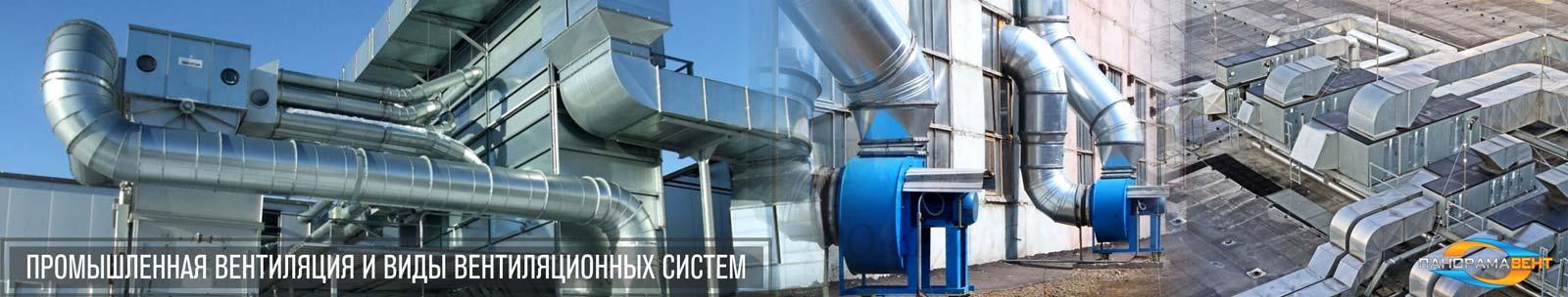 Промышленная вентиляция и виды вентиляционных систем