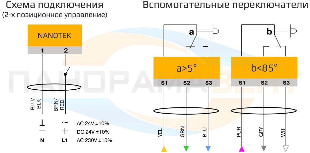Схема подключения электропривода Nanotek BLF 24 B 3 3Нм/24В