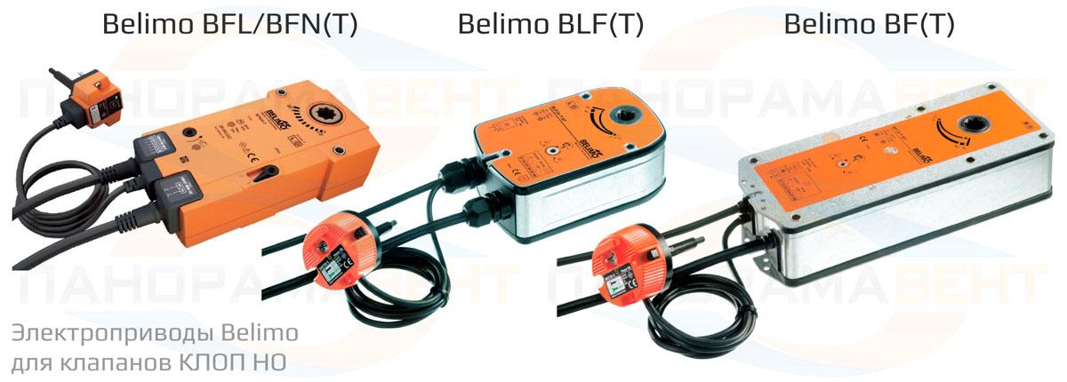 Электроприводы Belimo для огнезадерживающих клапанов КЛОП-1 НО МВ