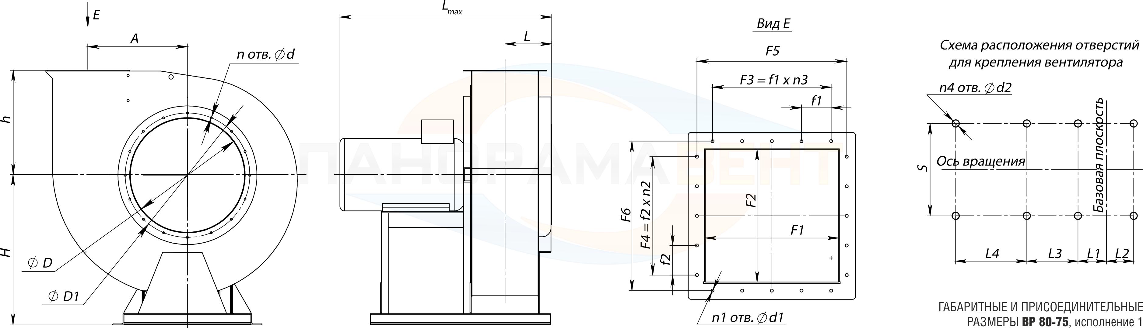 Габаритные и присоединительные размеры радиального вентилятора ВР 80-75 №5 Исполнение 1
